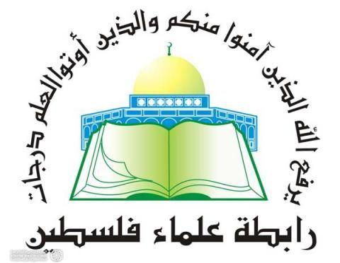رابطة علماء فلسطين: التطبيع مع الكيان الصهيونيّ من أخطر الاختراقات تهديدًا لأمن الأمّة وهو صلح باطل