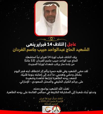 Coalition of February 14 mourns martyr Haji Abdul Wahid Habib Jassim al-Fardan