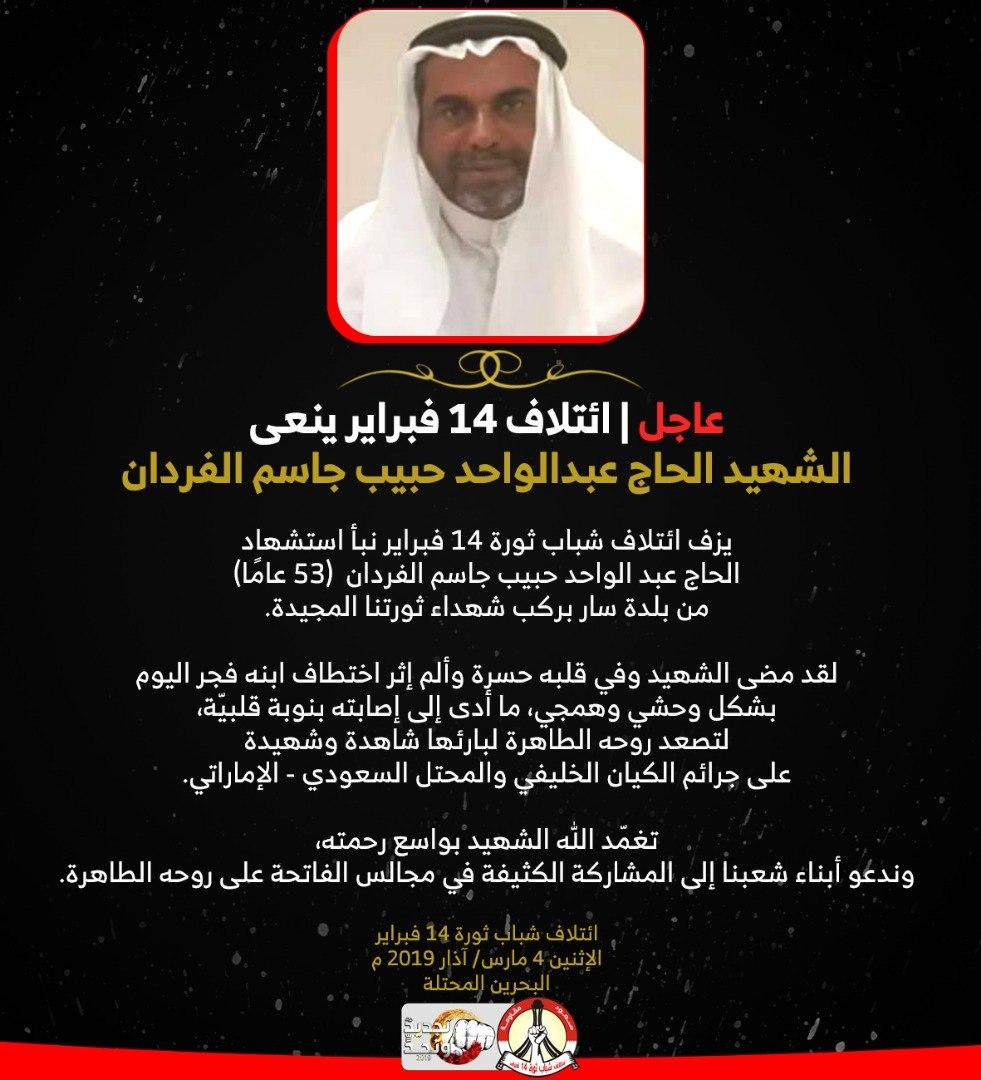 ائتلاف 14 فبراير ينعى الشهيد الحاج عبدالواحد حبيب جاسم الفردان