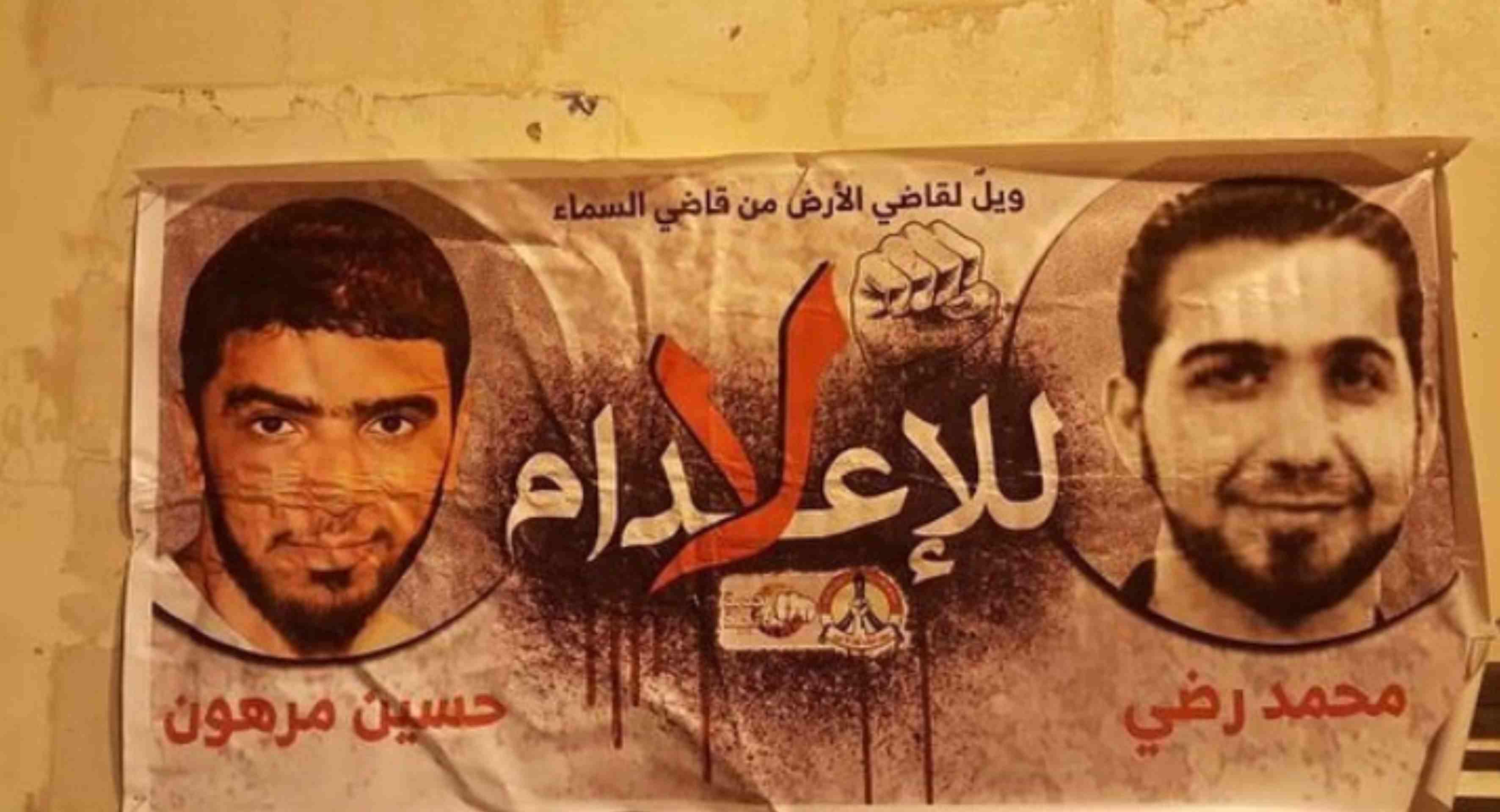 جدران بلدة باربار تزدان بصور المعتقلين السياسيّين