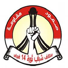 ائتلاف 14 فبراير:النظام حاول إشعال نار الفتنة الطائفيّة وجاء الردّ حاسمًا من ميدان الشهداء