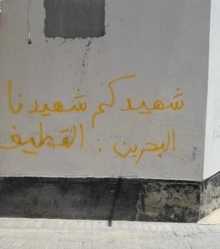 ثوّار البحرين يخطّون «صحيفة الأحرار» بالشعارات المندّدة بجريمة آل سعود