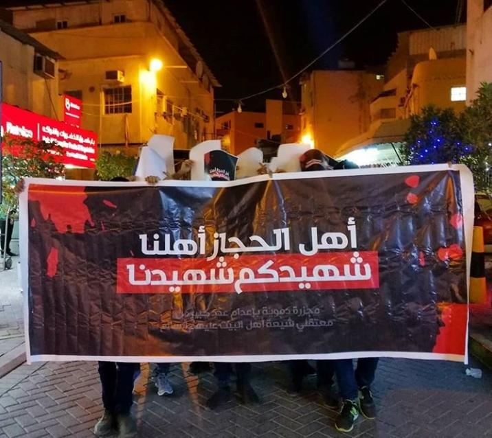 أهالي المنامة يتظاهرون وفاء لدماء «شهداء الكرامة»