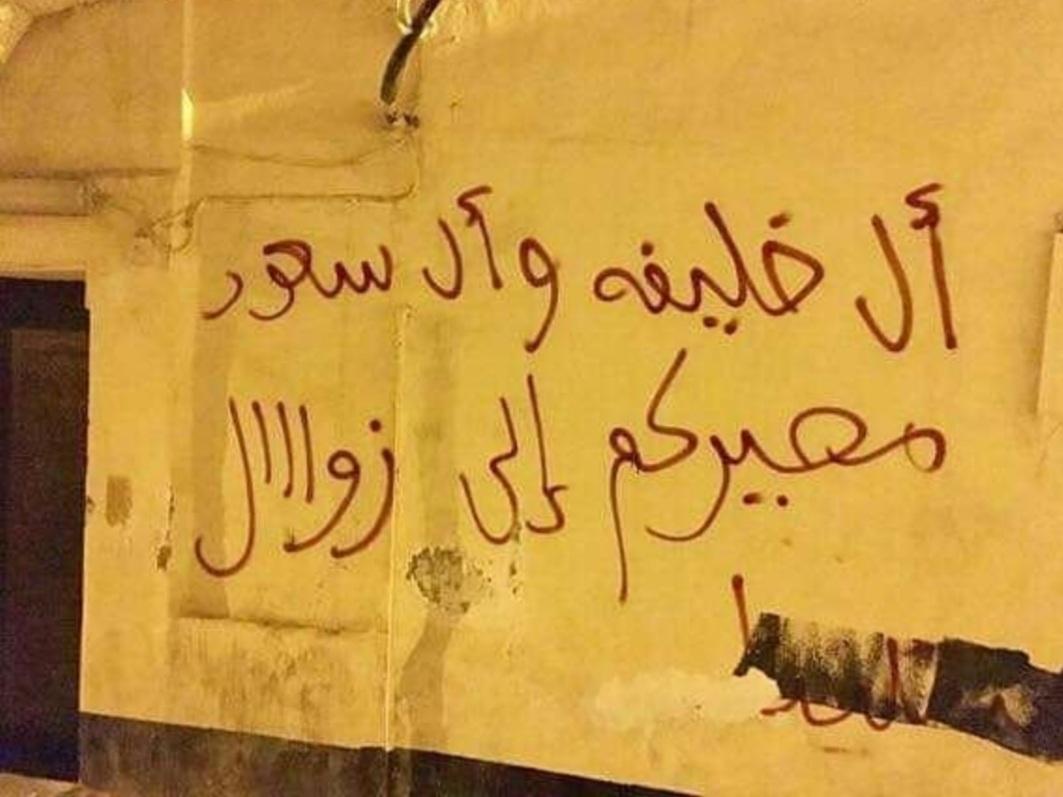 Al-Ahrar newspaper publishes slogans condemning al-Saud massacre on martyrs of dignity