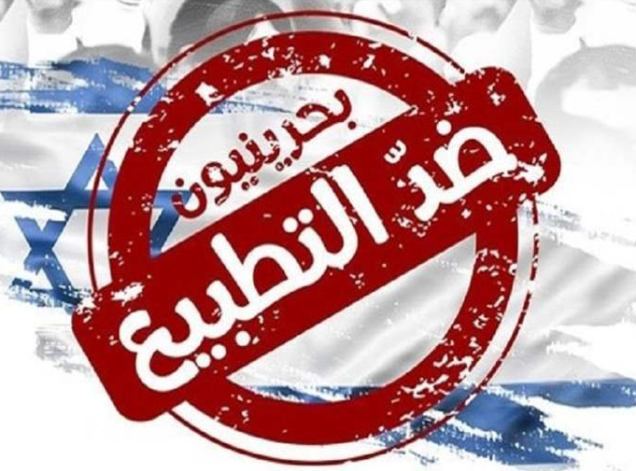 February 14 Coalition: People of Bahrain is unified against the crime of normalization with the Zionists
