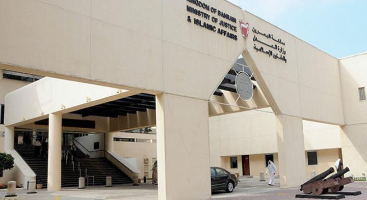 محاكم الكيان الخليفيّ الفاقدة للشرعيّة تؤجّل أكبر قضيّة سياسيّة إلى 16 أبريل