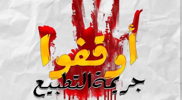 ائتلاف 14 فبراير يدعو إلى فعاليّات أسبوع «أوقفوا جريمة التطبيع»