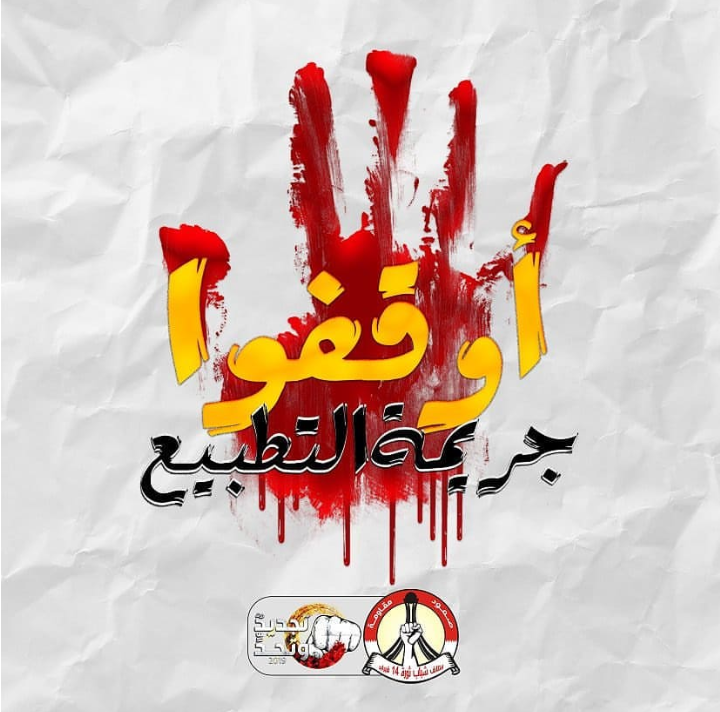 «Coalition of February 14 calls for the weekly activities entitled  «Stop the crime of normalization