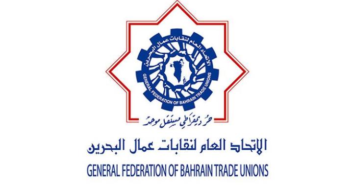 اتحاد نقابات عمّال البحرين يطالب «تمكين» بالتراجع عن استضافة الكيان الصهيونيّ