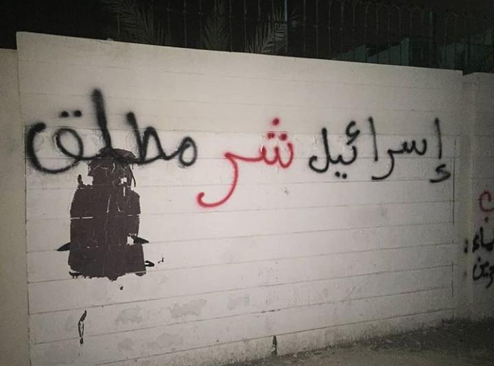 جدران «النويدرات» تزدان بالشعارات الثوريّة الرافضة للتطبيع