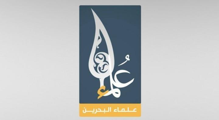 علماء البحرين يدعون إلى كشف المطبِّعين ومقاطعتهم وإعلان صرخة الرَّفض لمؤتمر «تمكين»