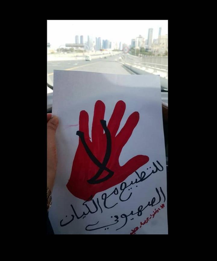 تفاعل شعبيّ مع الحملة التي أطلقها ائتلاف 14 فبراير تحت عنوان «أوقفوا جريمة التطبيع»