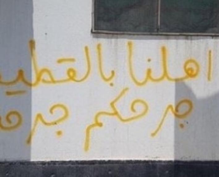 Bahrain's al-Ahrar newspaper issued slogans condemning al-Saud crime