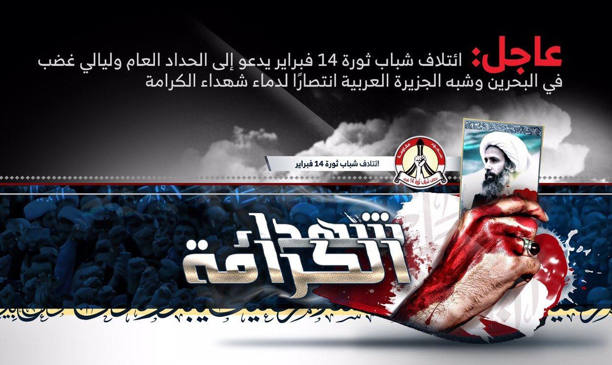 ائتلاف 14 فبراير يدعو إلى الحداد العام وليالي غضب في البحرين وشبه الجزيرة العريية انتصارًا لدماء شهداء الكرامة
