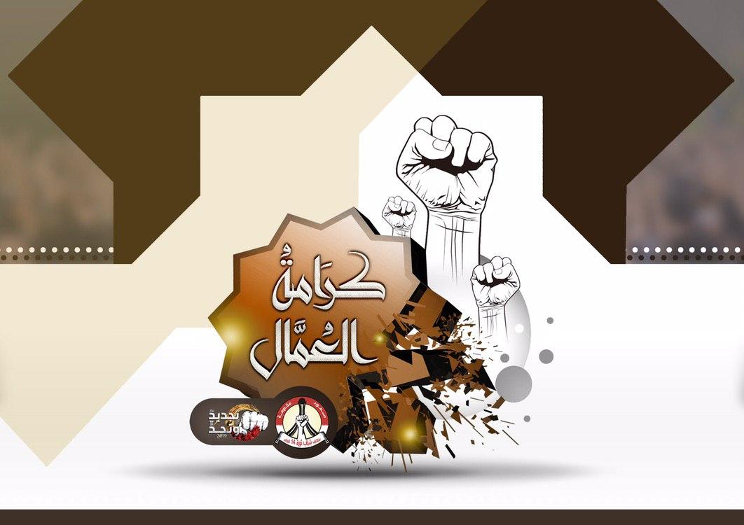 ائتلاف 14 فبراير يعلن «كرامة العمال» شعار عيد العمال للعام 2019