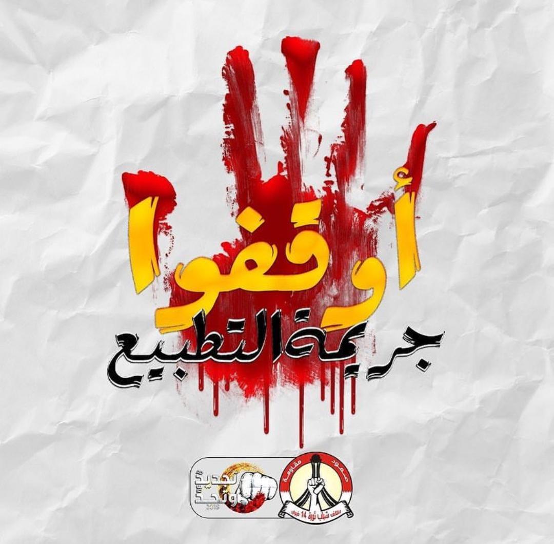 حملة التغريد «أوقفوا جريمة التطبيع» تكشف رفض الشارع العربيّ للتطبيع مع الصهاينة