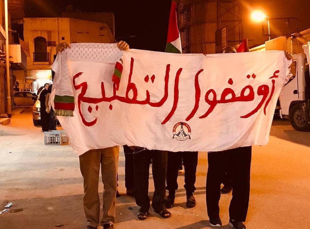 بالصور: تظاهرات «أوقفوا جريمة التطبيع» تعمّ مناطق البحرين