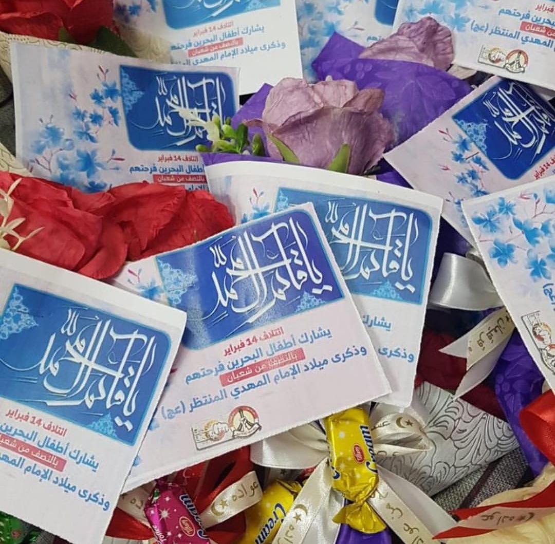 ائتلاف 14 فبراير يشارك أطفال البحرين فرحتهم بالنصف من شعبان