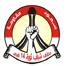 """Coalition of February 14 calls for the """"National Day"""" activity to expel the American base"""