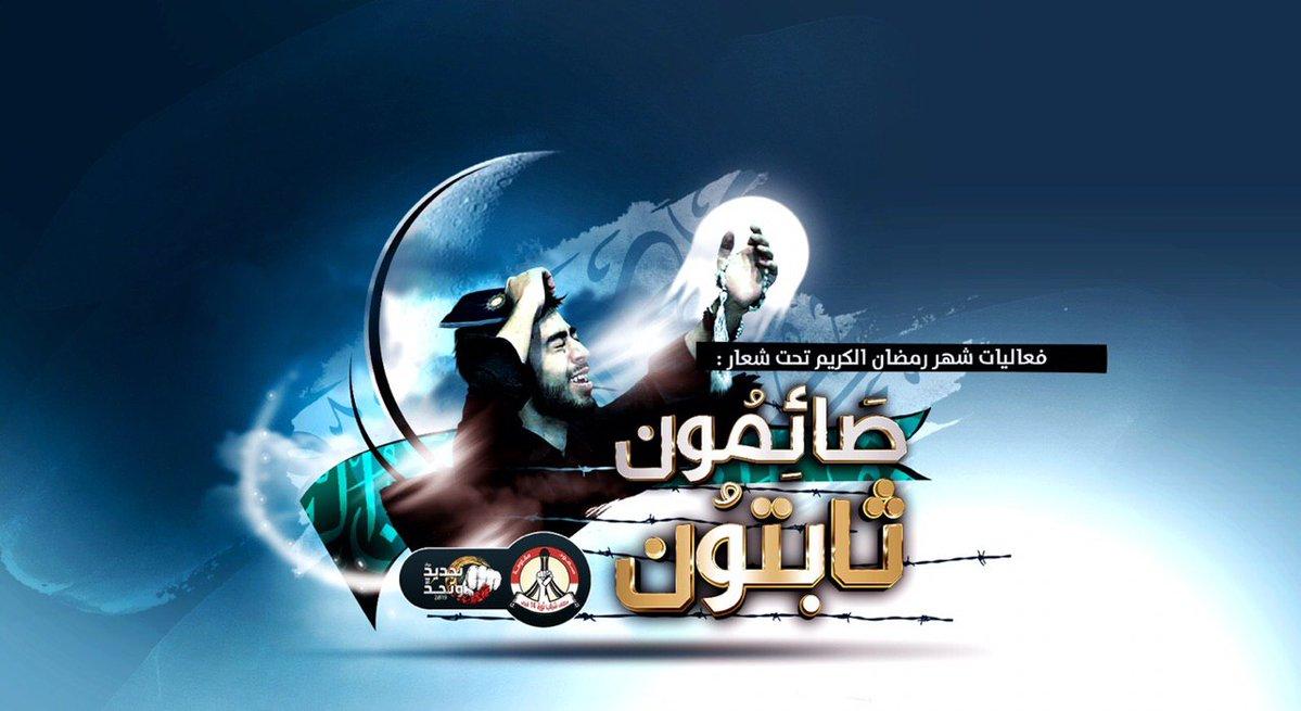 ائتلاف شباب ثورة 14 فبراير يُدشّن شعار فعاليّات شهر رمضان المبارك