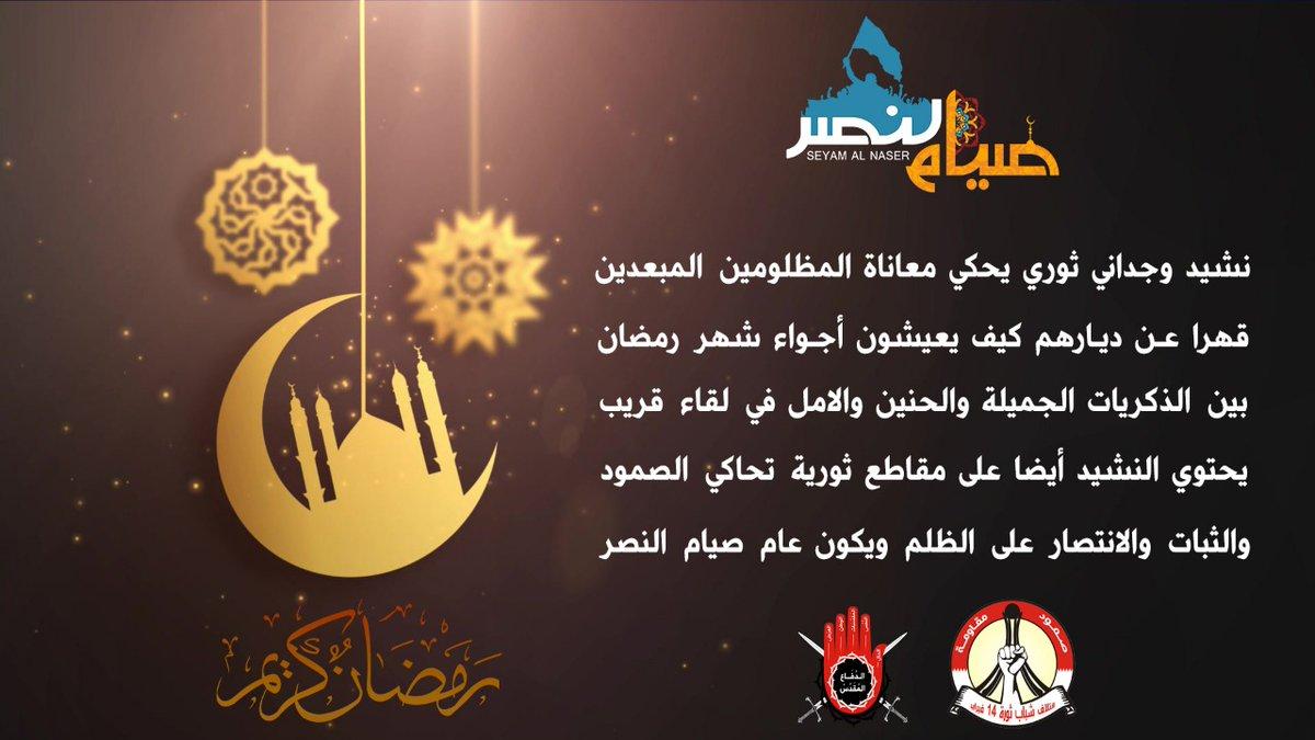 ائتلاف 14 فبراير يطلق قريبًا العمل الفنيّ نشيد «صيام النصر»
