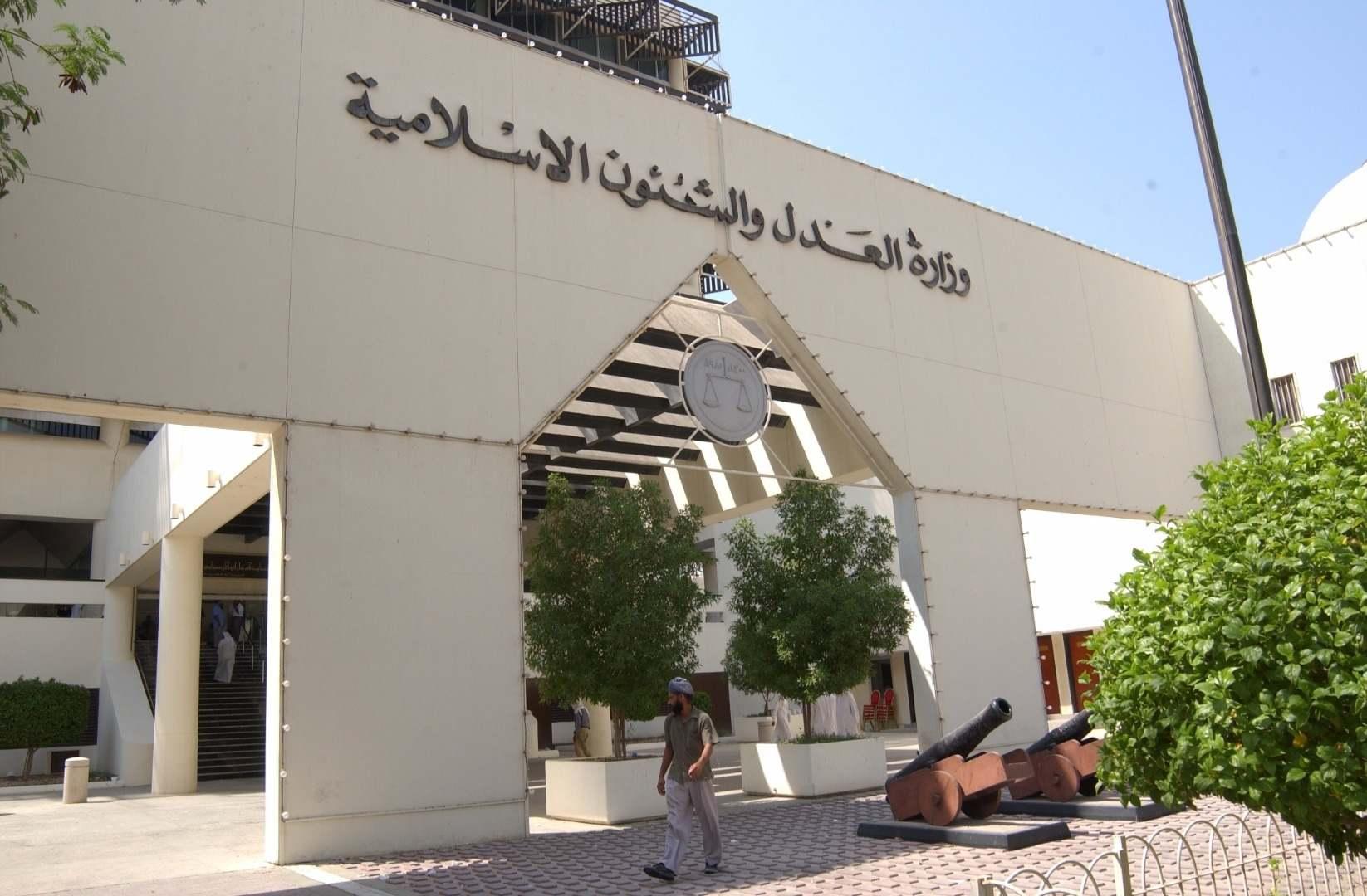 النظام الخليفيّ يؤيّد حكمًا بالسجن 7 سنوات لمواطنَين بتهم كيديّة