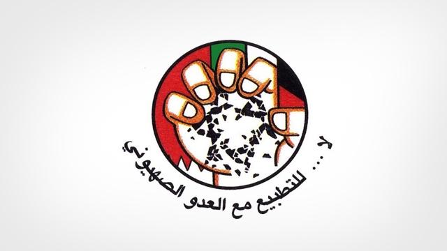 الجمعيّة البحرينيّة لمقاومة التطبيع مع العدو الصهيونيّ تطالب بإلغاء الورشة الاقتصاديّة «السلام من أجل الازدهار»