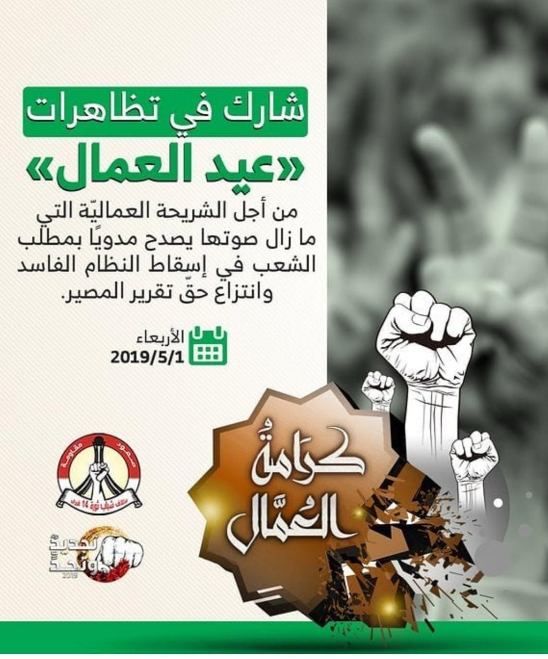 تحت شعار «كرامة العمّال» حراك غاضب يعمّ عددًا من بلدات البحرين
