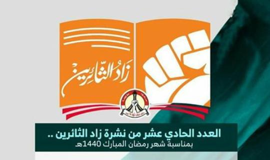 العدد الحادي عشر من «زاد الثائرين» يوزّع في البحرين