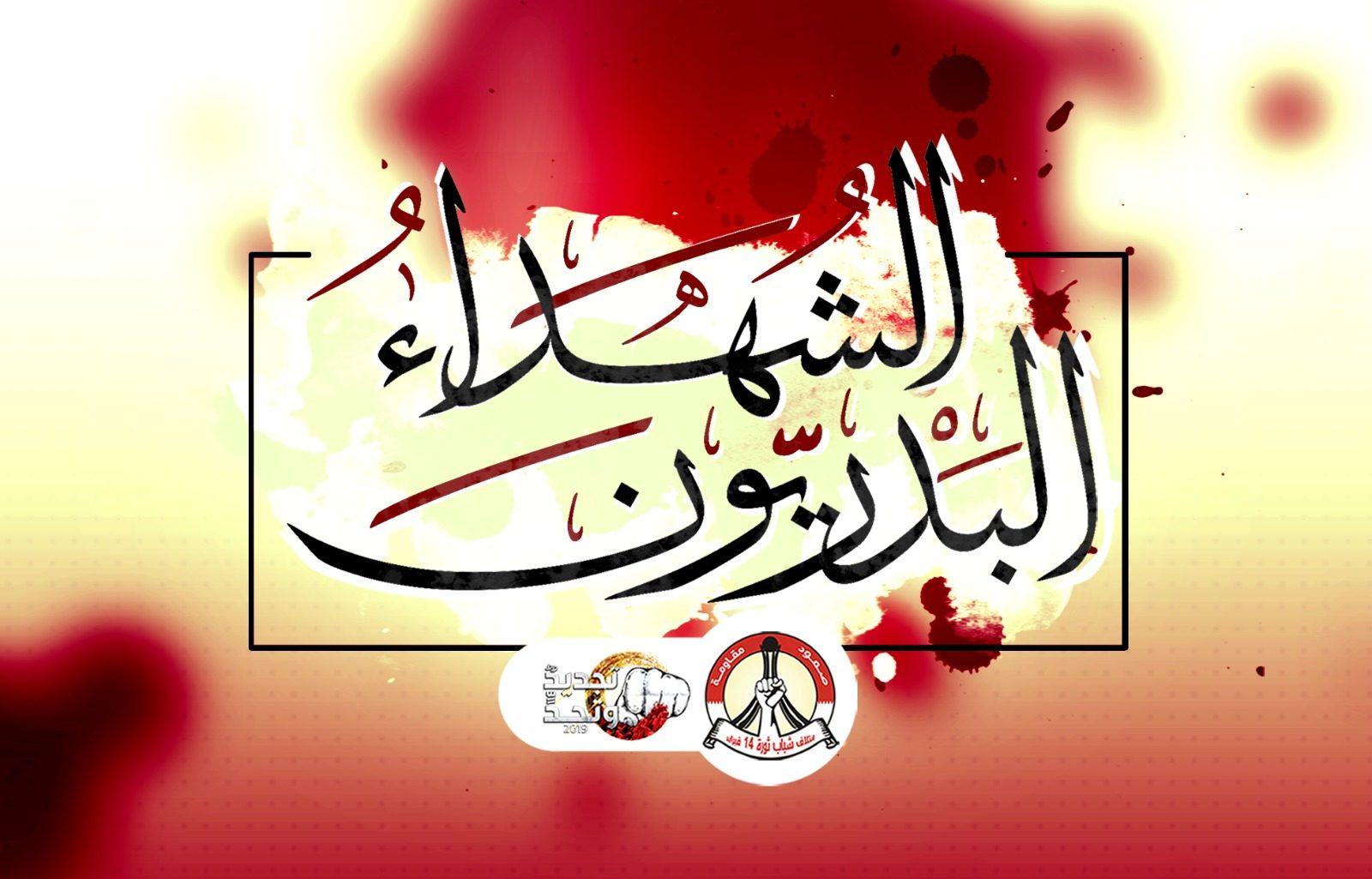 ائتلاف 14 فبراير ينعى الشهداء البدريّين في جزيرة تاروت ويدعو إلى حراك غاضب في البحرين والقطيف
