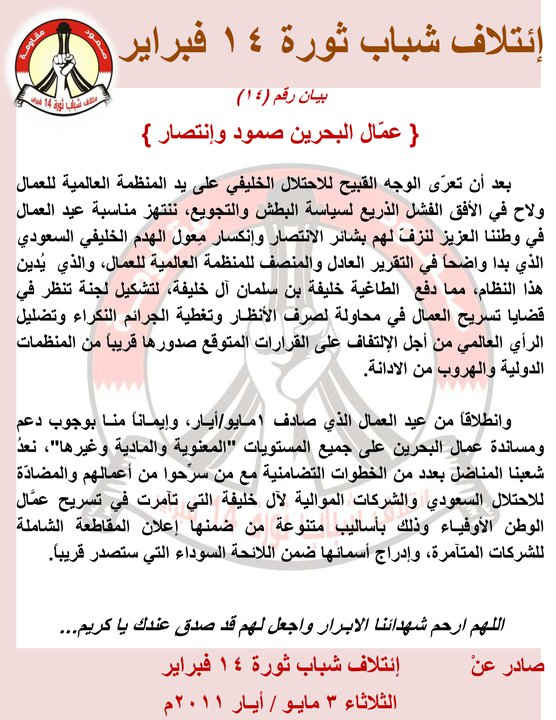 بيـان رقم (14) .. عمّال البحرين صمود وإنتصار
