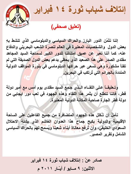 تعليق صحفي .. بشأن الحراك الدولي ولقاء سماحة السيد مقتدى الصدر