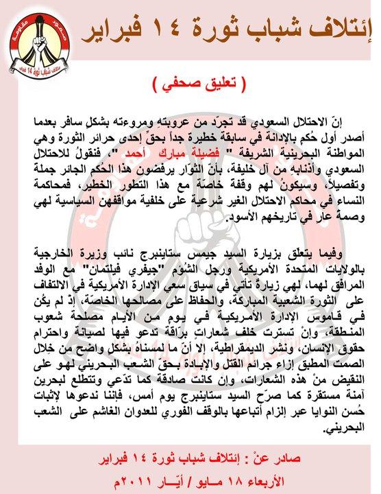 ( تعليق صحفي ) .. بشأن الحُكم على فضيلة مبارك وزيارة الوفد الأمريكي .