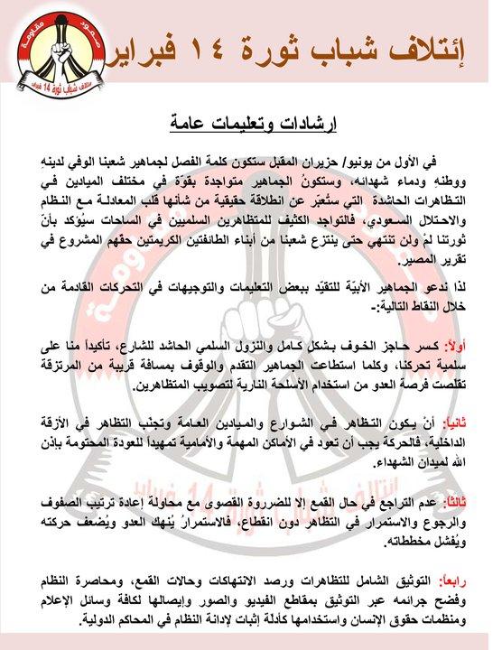 ارشادات وتعليمات عامة ( 1 يونيـو / حزيران 2011 م ) .