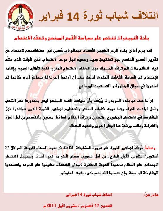 بيان صحفي: بلدة النويدرات تنتصر على سياسة القمع الممنهج وتعقد الاعتصام