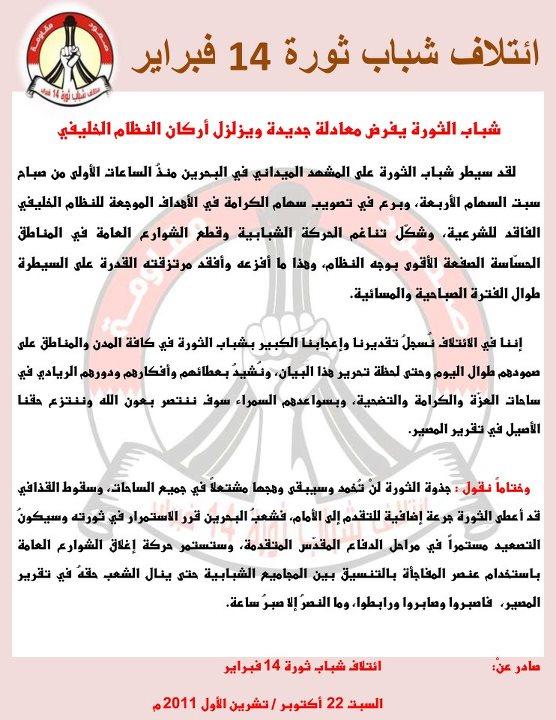 بيان صحفي: شباب الثورة يفرض معادلة جديدة ويزلزل أركان النظام الخليفي