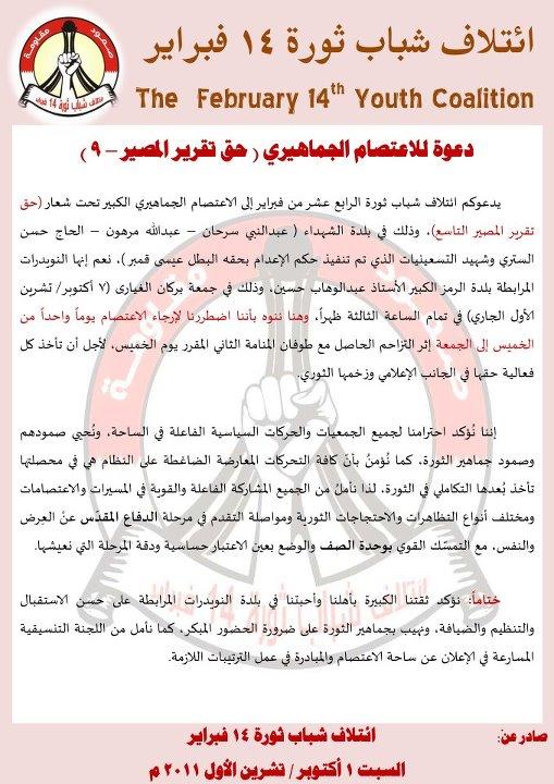 دعوة للاعتصام الجماهيري ( حق تقرير المصير – 9 )
