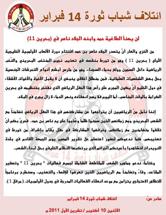لن يهنأ الطاغية حمد وابنه الجلاد ناصر في (بحرين 11) + مرفق 1