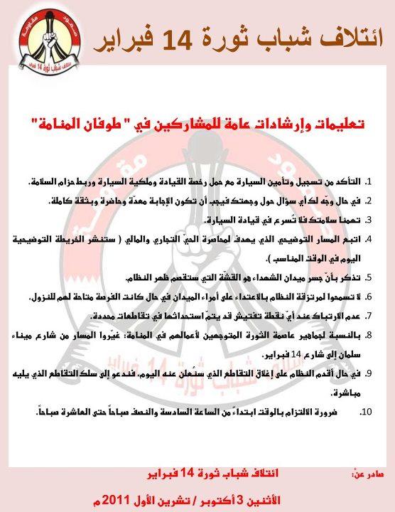 """تعليمات وإرشادات عامة للمشاركين في """" طوفان المنامة""""."""