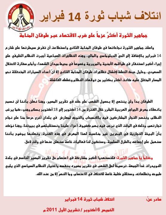 بيان صحفي .. جماهير الثورة أكثرُ عزماً على ضرب الاقتصاد عبر طوفان المنامة.