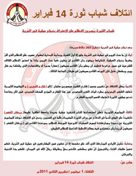 بيان صحفي: شباب الثورة يُجبرون النظام على الإعتراف بنجاح عملية فجر الحُرية.