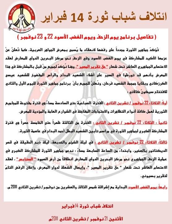 ( تفاصيل برنامج يوم الزحف ويوم الغضب الأسود 22 و 23 نوفمبر ) .