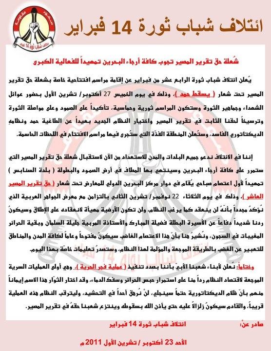 الائتلاف: شُعلة حق تقرير المصير تجوب كافة أرجاء البحرين تمهيداً للفعالية الكبرى