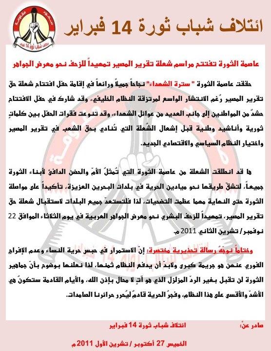 بيان صحفي: عاصمة الثورة تفتتح مراسم شعلة تقرير المصير تمهيداً للزحف نحو معرض الجواهر .