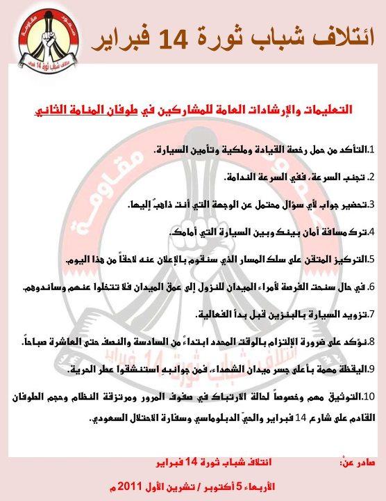 التعليمات والإرشادات العامة للمشاركين في طوفان المنامة الثاني .. خريطة الطوفان بعد قليل .