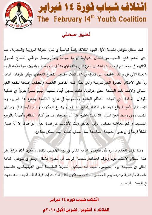 تعليق صحفي .. طوفان المنامة الأول يحقق رقماً قياسياً في شلّ الحركة المرورية والتجارية.