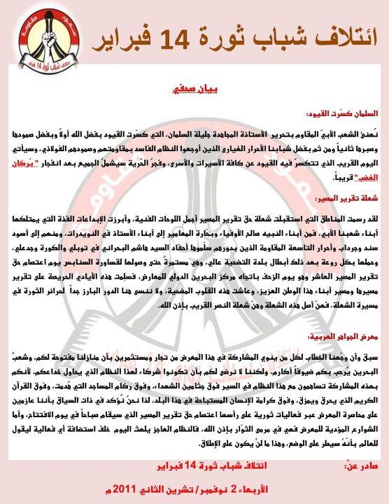 بيان صحفي: السلمان كسّرت القيود وشعلة تقرير المصير مستمرة ورسالة لمعرض الجواهر.