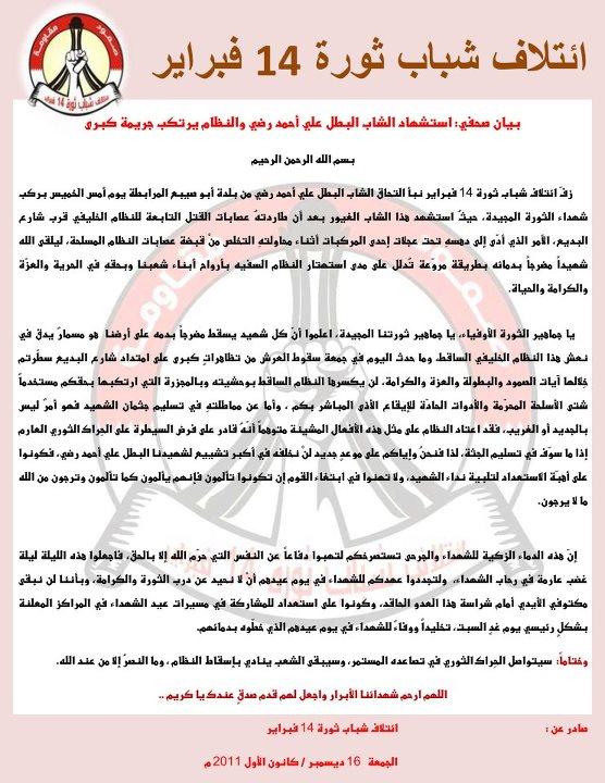 بيان صحفي: استشهاد الشاب البطل علي أحمد رضي والنظام يرتكب جريمة كبرى