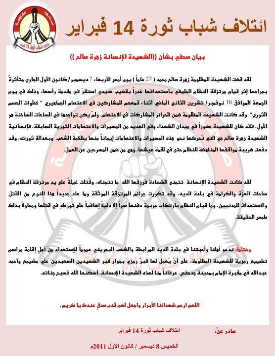 الائتلاف : بيان صحفي بشأن ( الشهيدة الإنسانة زهرة صالح ) .