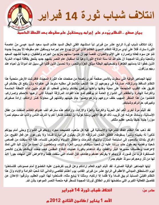 بيان صحفي .. النظام يُودع عام إجرامه ويستقبل عام سقوطه بعد اللحظة الحاسمة.